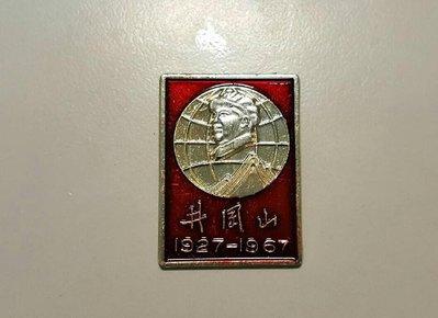 【觀天下 ◎ 郵幣天地】毛澤東徽章《103》......