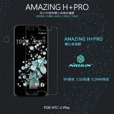 *phone寶*NILLKIN HTC U Play Amazing H+Pro 防爆鋼化玻璃貼 9H硬度 鋼化膜