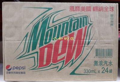 【小如的店】COSTCO好市多代購~MOUNTAIN DEW 激浪汽水(330ml*24瓶)易開罐 109171