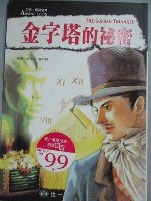 【書寶二手書T4/兒童文學_GOV】金字塔的祕密_真理士‧盧布朗,琳蒂