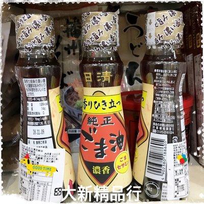 [三鳳中街]日本原裝進口 日清 芝麻油