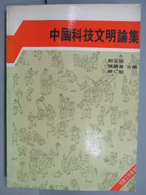 【書寶二手書T7/社會_NSD】中國科技文明論集_郭正昭