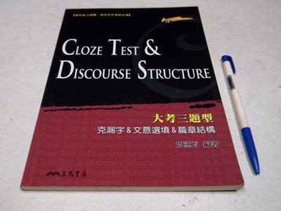 【考試院二手書】《Cloze Test&Discourse Structure》│ 三民│七成新(B11A23)