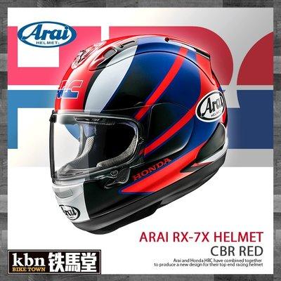 ☆KBN☆鐵馬堂 日本 Arai RX-7X CBR HRC JONDA 聯名 頂級 全罩 安全帽 限量 CBR 紅