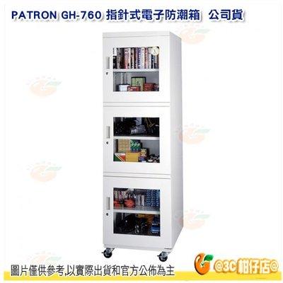 送淨化器 寶藏閣 PATRON GH-760 大型防潮櫃 電子防潮箱 740L 三門 公司貨5年保固 適用相機器材 儀器