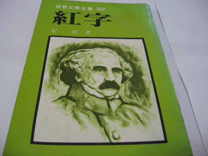 紅字/ 霍桑著 遠景世界文學全集32 中文舊書 泛黃 書側有黃斑 蝴蝶頁上有簽名 約260頁 無畫線註記