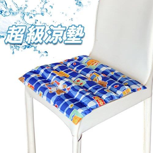 【方坐墊】46*46cm 水床 冰涼墊 水晶涼墊 冰涼墊 水坐墊 水涼墊 水墊 椅墊 超級涼墊 台灣製造[金生活]