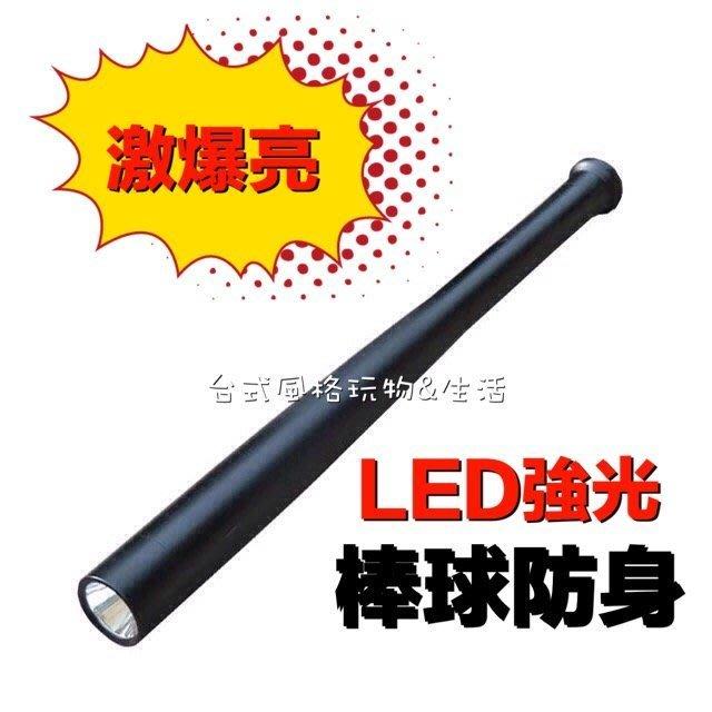 棒球棒手電筒LED鋁合金戶外防身超強光手電筒