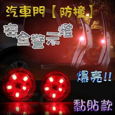 G7F52 車門自動感應燈 汽車車門防追撞 一組兩顆55元 安全警示燈 感應警示燈 車門警示 爆閃燈 防撞車門燈
