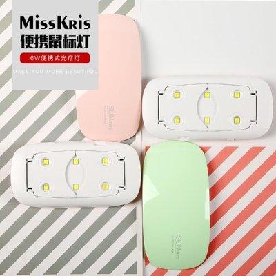 現貨/misskrisSUN迷你便攜光療燈指甲油膠鼠標燈烘干機USB接口光療燈39SP5RL/ 最低促銷價