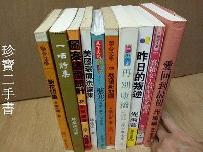 【珍寶二手書FA68】《繁花》ISBN...