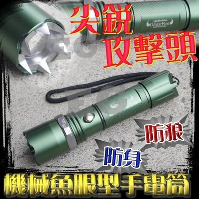 光展 尖銳攻擊頭 機械魚眼型 戰術強光手電筒 防身手電筒 破窗手電筒 防狼 掛繩型手電筒 自行車頭燈