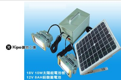 KIPO-不斷電系統/太陽能LED燈/供電切換/光控/雙頭/探照燈/戶外燈/防水 NDI011181A