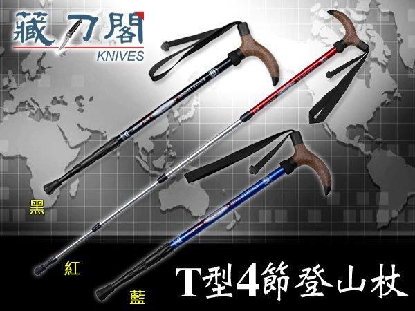 《藏刀閣》T型4節登山杖