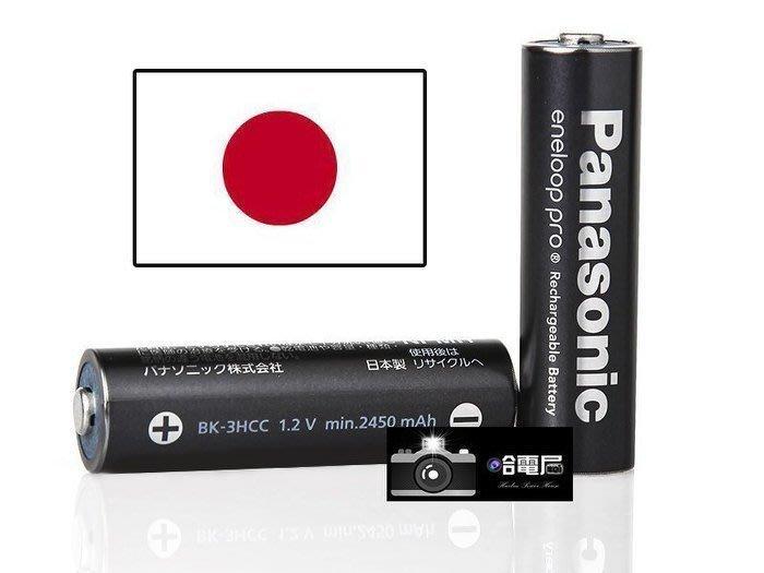 蘆洲(哈電屋)國際牌公司貨 eneloop Pro 2450mAh 低自放 3號 充電池4顆 觸發器 閃燈 送電池盒一個