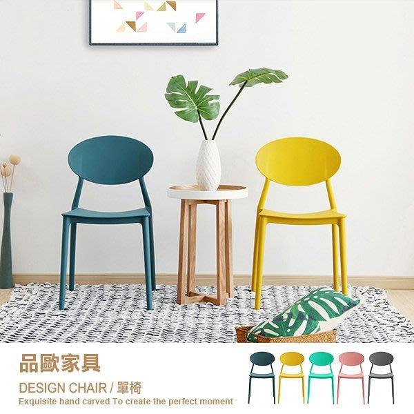品歐家具【8117】餐椅 桌椅 單椅 椅 北歐現代簡約 設計單椅