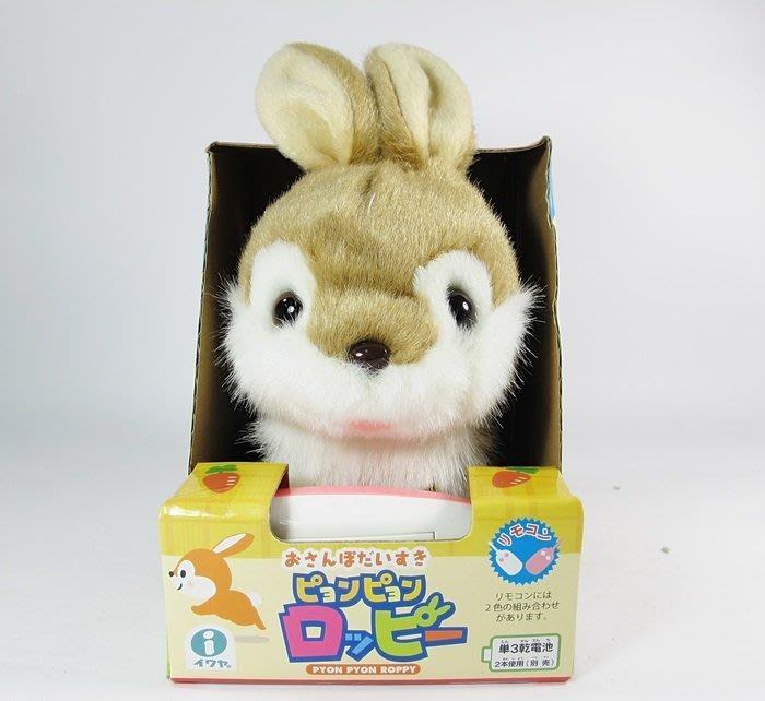 【阿LIN】31581A IWAYA線控可愛兔 兔子 電動 寵物 仿真 擬真 正版 ST安全玩具