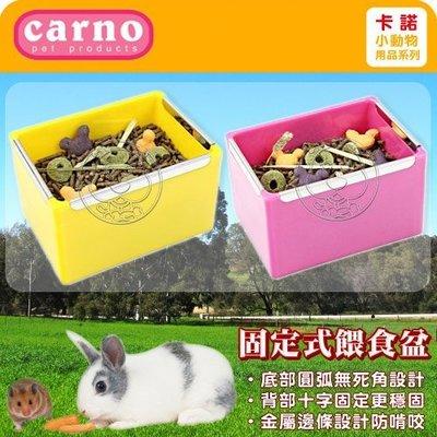 【🐱🐶培菓寵物48H出貨🐰🐹】Carno 卡諾《固定式餵食盆》金屬邊框設計可防啃咬 特價75元