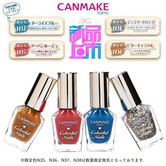 【現貨】CANMAKE 多彩指甲油 N35-N38 8ml【4901008312507】訂單成立後🚚24h內⏰出