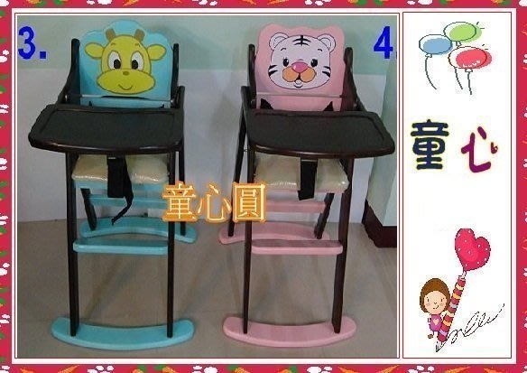 動物造型 兒童實木餐椅 特價◎童心玩具1館◎