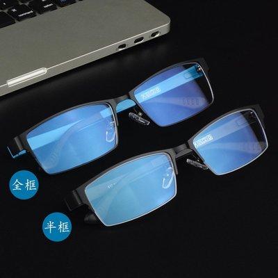 近视眼镜男光镜无度数商务金属半框架