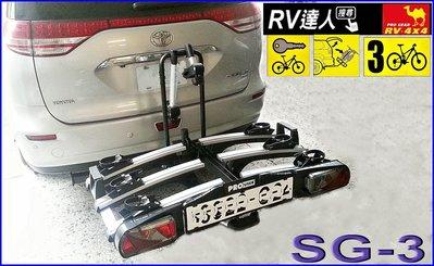 【RV達人】 TOYOTA PREVIA 腳踏車架 RAV4自行車架  LX-570攜車架  拖車架