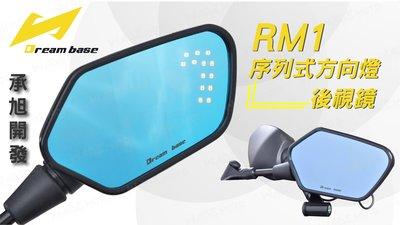 韋德機車精品 承旭部品 RM1造型 序列式方向燈後視鏡 後照鏡 照後鏡 車鏡 可同步方向燈 8mm正牙