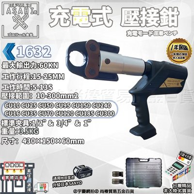刷卡分期|1632 單主機|日本ASAHI 21V充電式壓接機 端子鉗 壓接鉗 白鐵/水管 壓接剪 非OPT