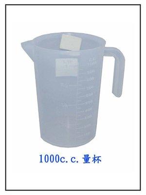 【台南合盛】PP塑膠量杯 1000c.c. 1公升量杯 Ltr、C.C.精準刻度 台灣製 台南市