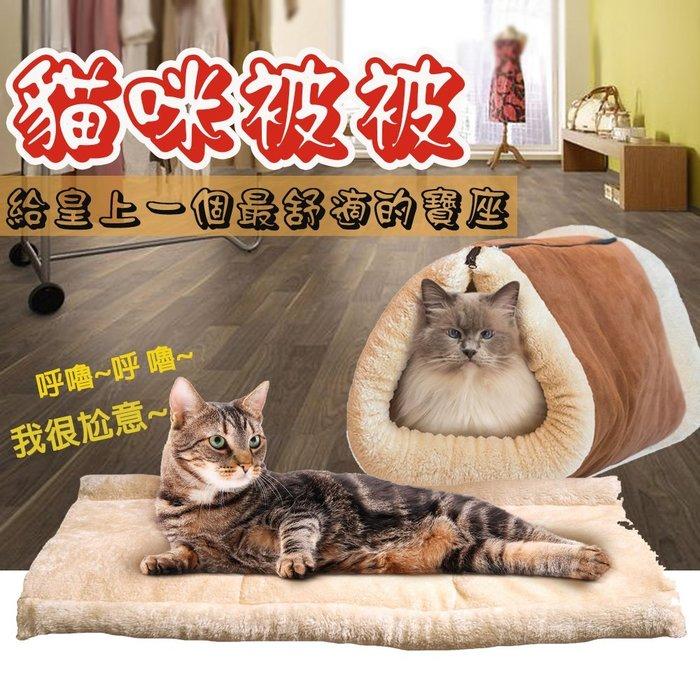 【歐美熱銷】貓被被 kitty shack 貓窩 貓隧道 喵星人最愛 寵物保暖 座墊 收集貓毛 貓毯 貓床 貓睡袋