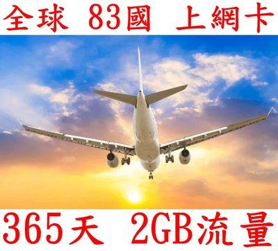 【杰元生活館】全球 83國 365日2GB流量  南美洲  杜拜 中東上網卡 空服員 船員最佳上網卡