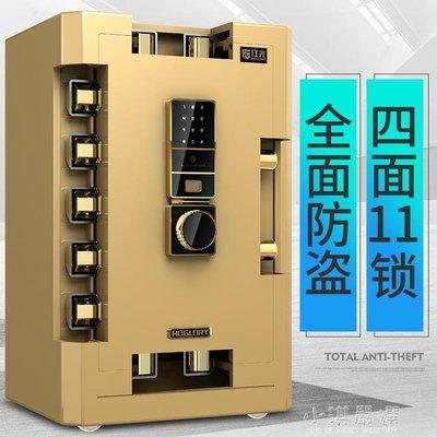 家用辦公指紋密碼保險箱小型全鋼防盜保管箱夾萬入牆入衣櫃床頭