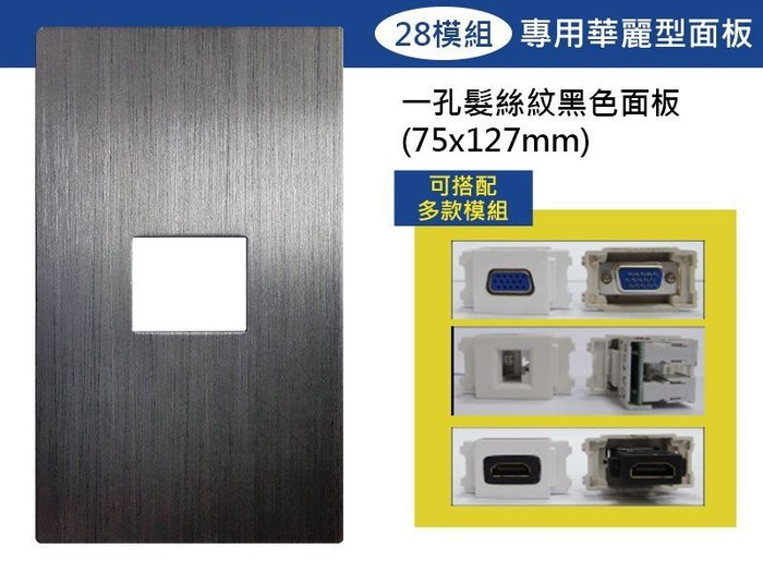【易控王】一孔時尚髮絲紋面板+28模組/可放電源/VGA模組HDMI模組等各式訊號插座/設計師愛用款 (40-400K)