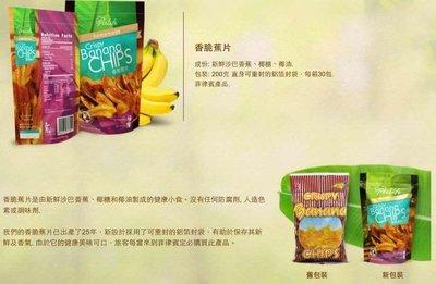 長灘島三寶:超級脆牌香蕉片每包119元x3包,也有7D芒果乾,香蕉乾(菲律賓宿霧薄荷島手信伴手禮)