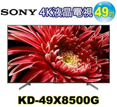 (可議價)SONY 49吋連網4K液晶電視 KD-49X8500G