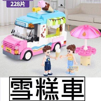 樂積木【預購】第三方 雪糕車 含兩款人偶 228片 非樂高LEGO相容 城市 CITY 女孩 9603 台北市