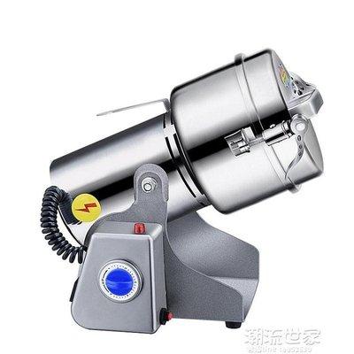 西廚不銹鋼五谷雜糧粉碎機家用電動藥材磨粉機超細打粉機研磨機
