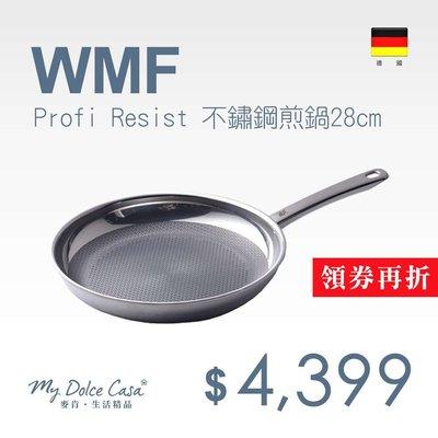 【初夏特惠】【德國WMF】WMF Profi Resist 耐磨不鏽鋼鍋 煎鍋 28cm[AAL03]【限宅配】