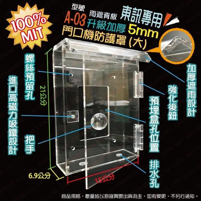 [瀚維] A-03 加厚型 門口機防護罩 大 透明盒 壓克力盒 防雨罩 防水箱 保護盒 開關盒 適用 門口機 門鈴 電鈴