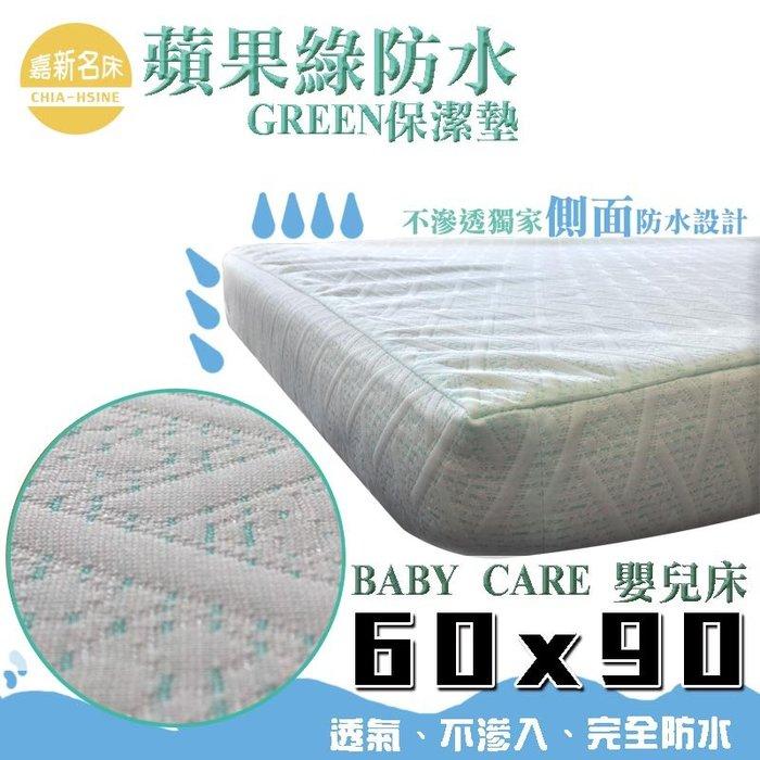 【嘉新床墊】Baby-Care 【完全防水透氣保潔墊/炎夏一抹清新_蘋果綠 】【嬰兒床訂製60x90公分】【非加購】