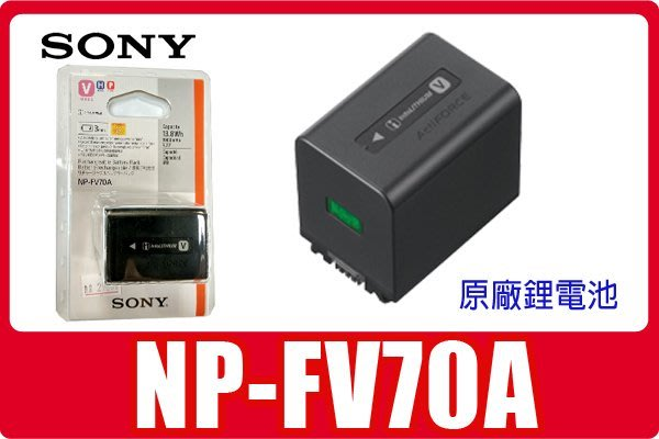 送旅行充電器NP-FV70A SONY原廠鋰電池 含稅公司貨另有 FV100A