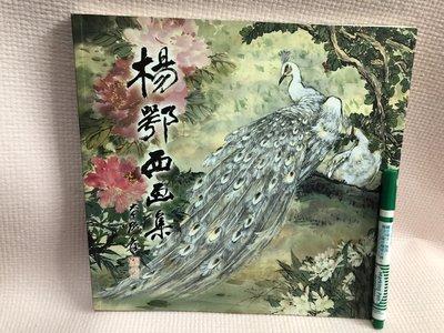 【古書藏|親簽絕版書】楊鄂西畫集|二手舊書