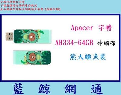 【藍鯨】全新@宇瞻 Apacer Line Friends AH334-64GB伸縮隨身碟(熊大鱷魚裝)聯名授權碟64G 高雄市