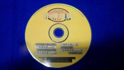 白色小館C03~CD~非常老牌