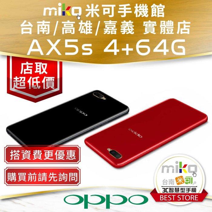 【高雄德賢MIKO米可手機館】OPPO AX5s 4+64G 4G雙卡雙待 空機價$5990 歡迎詢問 搭資費更優惠