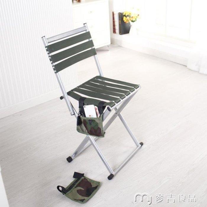 加厚軍工靠背椅凳子折疊椅戶外小椅子馬紮金屬凳釣魚凳- YYS