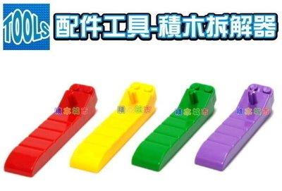 【積木城市】配件工具-積木起件器、積木拆解器 (顏色隨機不挑款)  特價30