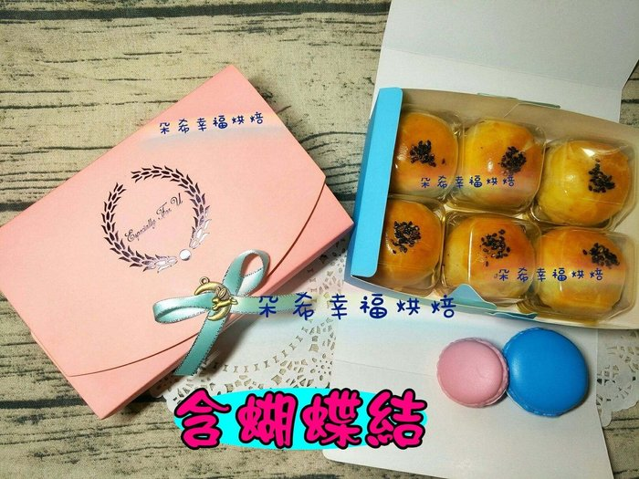 50G 6粒 獨家設計~蒂芬妮風 花環撞色 月餅盒 糖果盒 蛋糕盒 包裝盒 麵包盒 西點盒 紙盒 鳳梨酥盒 朵希幸福烘焙