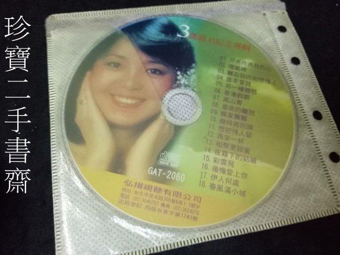 【珍寶二手書齋CD2】鄧麗君紀念專輯 3