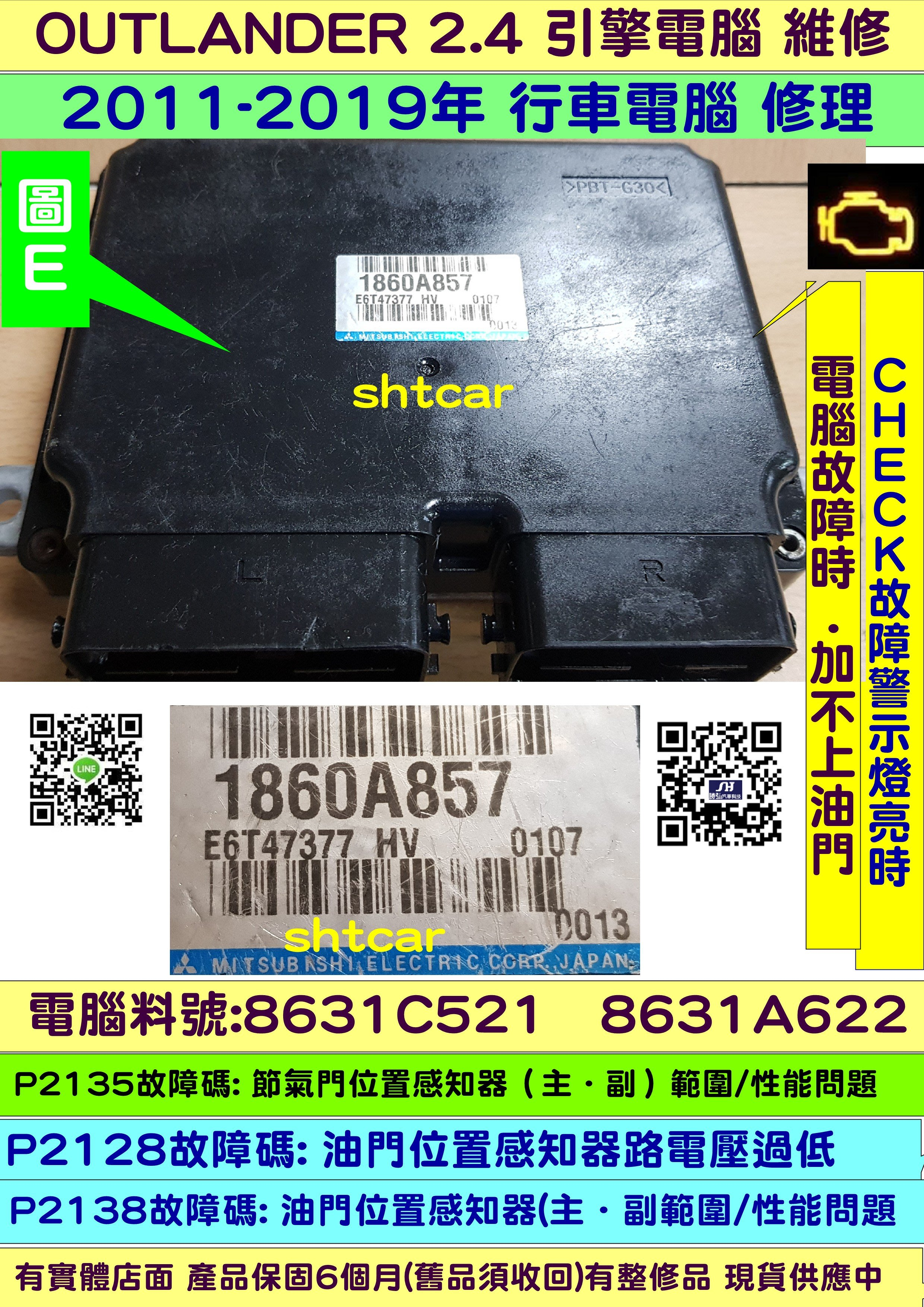 三菱 OUTLANDER 2.4 引擎電腦維修 2013- 1860A857 ECM ECU 行車電腦 維修 噴油嘴故障